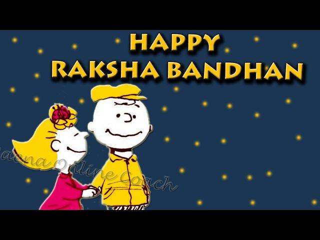 Happy Raksha Bandhan Quotes For Sister Brother | Happy Raksha Bandhan