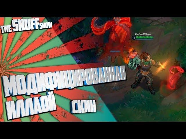 Модифицированная Иллаой Скин Лига Легенд - Battlecast Illaoi Skin League Of Legends