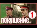 Покушение 1 серия Военный фильм боевик сериал смотреть