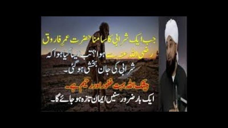 Toba Ki Dastan┇Jab Ek Sharabi Ka Hazrat Umar r.a Se Samna Hua | Raza Saqib Mustafai