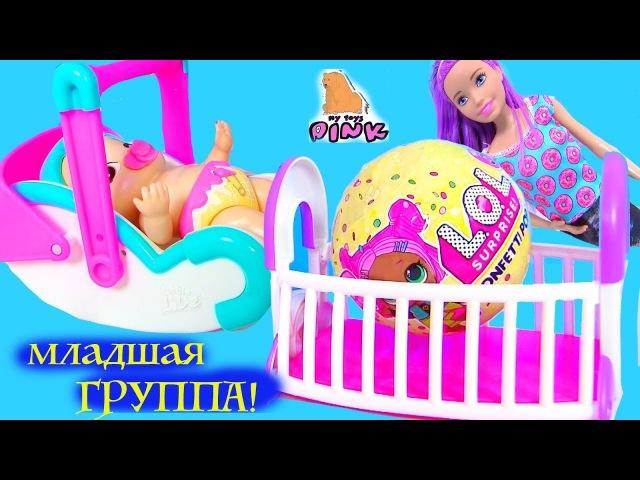 BIZZY BUBS ДЕТСКИЙ САД! ЖИВЫЕ КУКЛЫ - ПУПСИКИ и ЛОЛ! Видео для Детей Kids Video