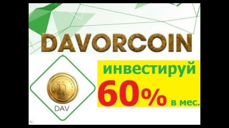 DAVORCOIN 60 Инвестировать в Лендинг Обор Homeblockcoin Bitconnect Hextracoin Exacoin Hotcrypto