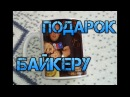 Подарок Байкеру Сувениры в Туле Кружки