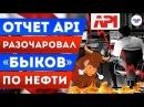 TeleTrade Утренний обзор: 07.03.18 - Отчет API разочаровал быков по нефти