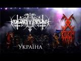 NOKTURNAL MORTUM - Ukraina live at KILKIM
