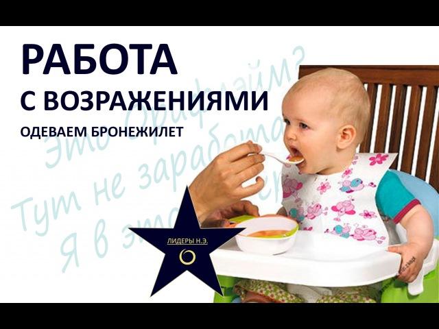 Вэбинар - Работа с возражениями. Одеваем БРОНИЖЕЛЕТ - Кодорова Анна
