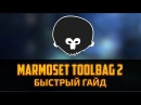 Unity Asset Store - Рендеринг и презентация 3D моделей в Marmoset Toolbag by Artalasky