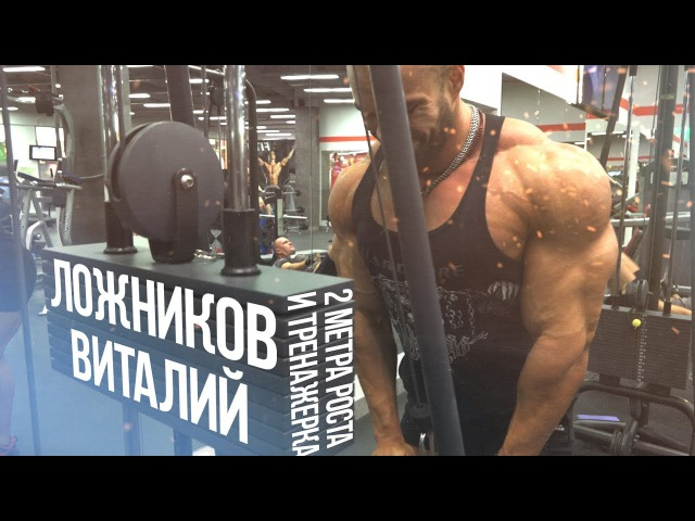 Ложников Виталий. Тренажерный зал с 2 метрами роста. Видео с официального канала Muscles Design Lab.