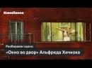 Разбор сцены «Окно во двор» Альфреда Хичкока