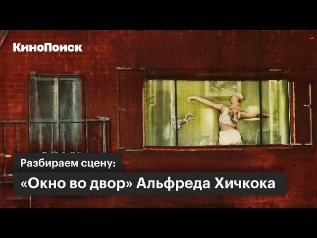 Разбор сцены Окно во двор Альфреда Хичкока