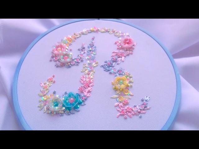 Embroidery: Monogram SEQUINS || Вышивка: Монограмма пайетками