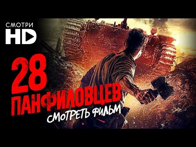 28 ПАНФИЛОВЦЕВ ФИЛЬМ