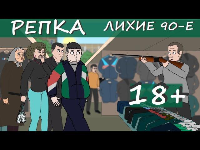 Репка Лихие 90-е 1 сезон 8 серия Рэкет 80-х, или Терпение челнока на пределе