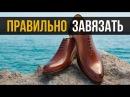 Как правильно завязывать шнурки на туфлях?