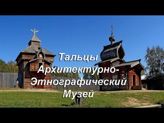 Тальцы Архитектурно-Этнографический Музей Деревянного зодчества