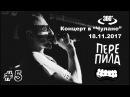 ПЕРЕпила - Dig up her bones (Misfits cover) 360°