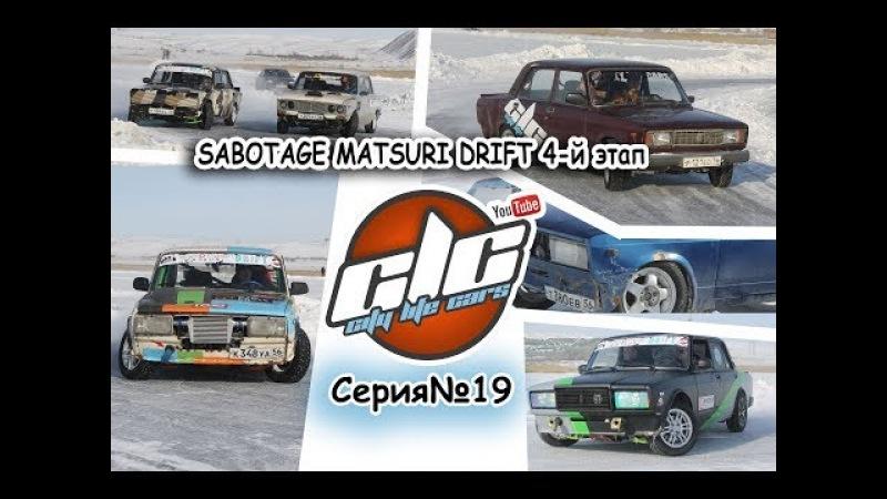 City Life Cars Эпизод №19 Треня.SABOTAGE MATSURI DRIFT 4-й этап