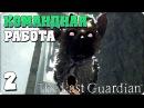 Прохождение The Last Guardian (Последний Хранитель). ЧАСТЬ 2. КОМАНДНАЯ РАБОТА [PS4]