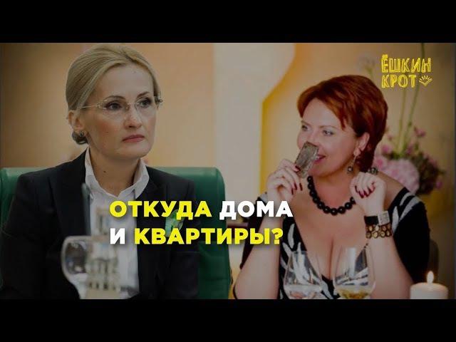 Откуда у «слуг народа» квартиры и дома за десятки и сотни миллионов рублей?