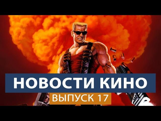 Новости кино – фильм по игре Duke Nukem, спин офф про Бамблби, Джон Уик 3 » Freewka.com - Смотреть онлайн в хорощем качестве