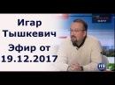 Игар Тышкевич, политический эксперт, - гость 112 Украина, 19.12.2017