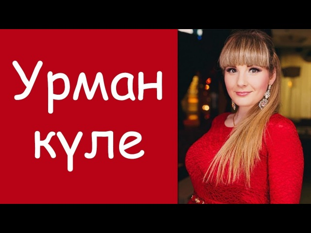 АЛИМА САФИНА УРМАН КУЛЕ СКАЧАТЬ БЕСПЛАТНО