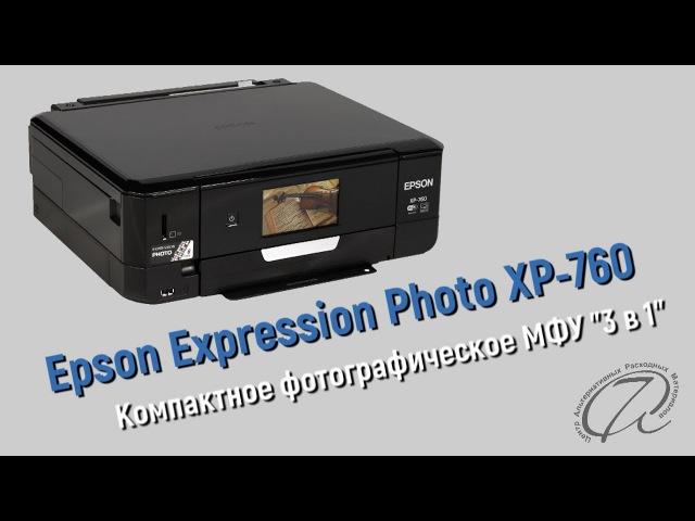 МФУ Epson Expression Photo XP 760 - фотографический 6-цветный аппарат