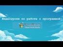 TyranoBuilder Visual Novel Studio - Уроки. Часть третья. Меню настроек