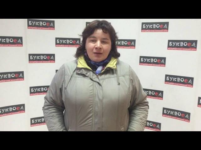 Отзыв 2 Скорочтение Суперпамять тренер Иван Чурсин 2х дневный тренинг в Буквоеде