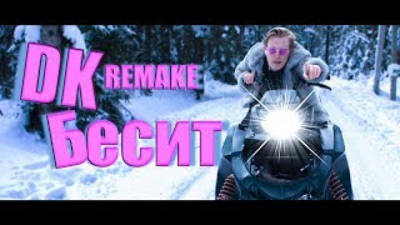 Мари Сенн - Б Бесит ( DK REMAKE) Пародия ❌⭕