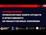CIF IV — Леонид Волков: «Проблематика сбора средств в криптовалюте на общественны ...