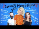 Влог Клавы Кока С Ханной и Машей Иваковой на съёмках Maybelline Natan пользуется тоналкой Что трёт Айза