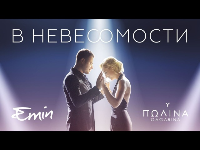 EMIN Полина Гагарина - В невесомости (Official Video)