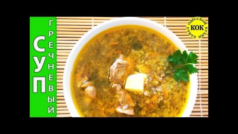 суп гречневый с говядиной диетический - пошаговый рецепт