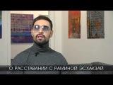 Виталий Козловский о расставании с Раминой Эсхакзай
