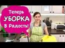 Как Я Делаю Уборку на Кухне за 30 МИНУТ Обзор Моего Пароочистителя Karcher Ольга Матвей