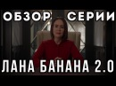 ОБЗОР 11 СЕРИИ АМЕРИКАНСКОЙ ИСТОРИИ УЖАСОВ 7 СЕЗОН