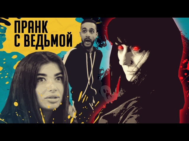 Пранк с ведьмой Гусейн Гасанов разыграл свою девушку Проект Подстава Выпуск 8