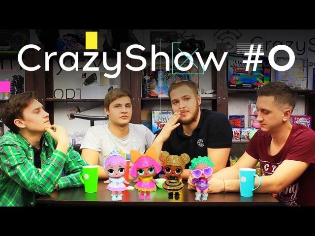 CrazyShow 0 Куклы LOL подделки