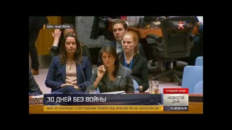 Небензя пообещал посчитать упоминания России в следующем выступлении Хейли-25-02-18