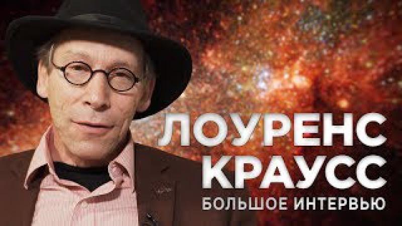 Лоуренс Краусс о Трампе и Путине, СССР, темной энергии, образовании и теологии