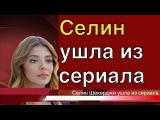 Селин Шекерджи ушла из сериала Черно-белая любовь