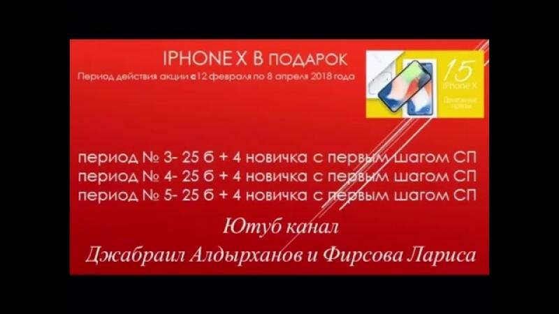 УРРААА РОЗЫГРЫШ IPHONE X!! 12 февраля – 8 апреля 2018 года (периоды №3-5/2018). Участники: все зарегистрированные покупат