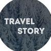 TRAVEL STORY | ПУТЕШЕСТВИЯ