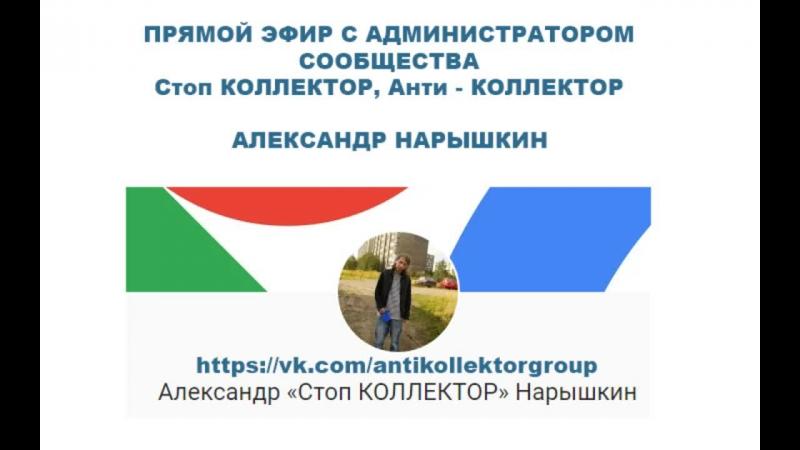 Прямой эфир с Администратором сообщества (Александр Нарышкин)
