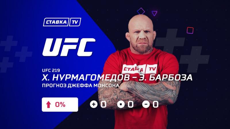 UFC 219. Х. Нурмагомедов - Э. Барбоза. Прогноз Джеффа Монсона