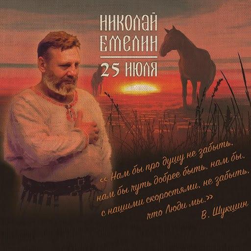 Николай Емелин альбом 25 июля