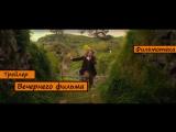 (RUS) Трейлер фильма Хоббит: Нежданное путешествие / The Hobbit: An Unexpected Journey.