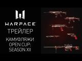 Warface: встречайте камуфляжи Open Cup: Season XII!