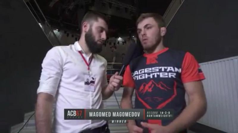 Интервью Магомеда Магомедова после боя на АСВ против Дина Гарретта, в котором он одержал красивую победу удушающим